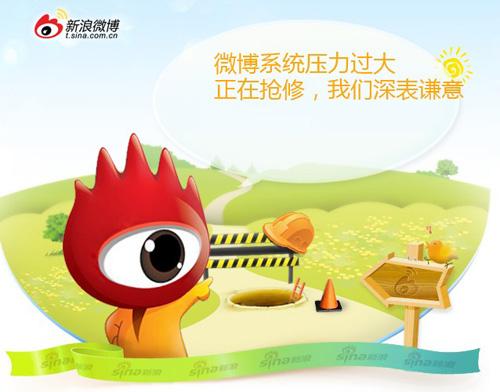 sina-weibo1