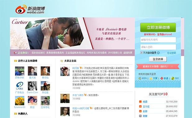 Sina-Weibo2